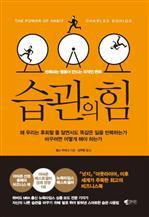 [2013 SERI CEO 추천도서] 습관의 힘