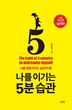 나를 이기는 5분 습관 : 아침 5분 습관 실천편