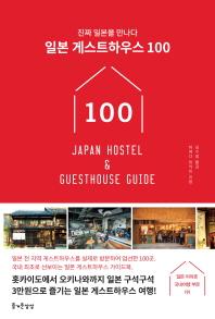 일본 게스트하우스 100