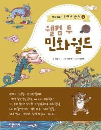 웰컴 투 민화월드