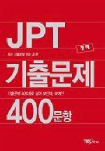 JPT 기출문제 400문항(청해)