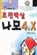 초전박살 나모 4.X(깨비의)