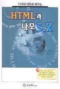 HTML과 나모 5.X