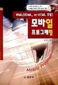 모바일 프로그래밍(WML(HDML,M-HIML포함)