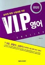 VIP 영어