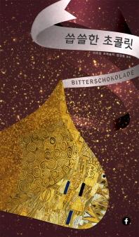 씁쓸한 초콜릿