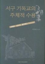 서구 기독교의 주체적 수용(유영모 김교신 함석헌을 중심으로)