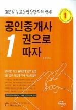 공인중개사 1권으로 따자(2008)