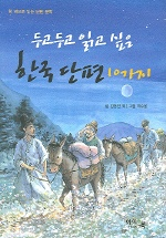 두고두고 읽고 싶은 한국단편 10가지