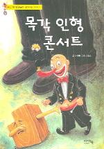 목각인형 콘서트(아이앤북 저학년 창작 동화 9)