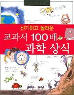 교과서 100배 과학상식