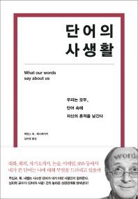 단어의 사생활