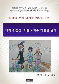 나마녀 선생 서울 & 제주 하늘을 날다