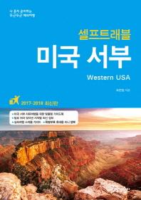 미국 서부 셀프트래블(2017-2018)