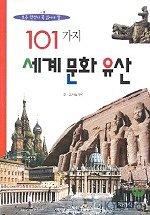 101가지 세계문화유산(초등학생이 꼭 읽어야 할)