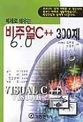 비주얼 C++ 300제(예제로배우는)
