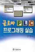 글로파 PLC 프로그래밍 실습