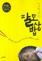 김항아의 팔도밥상