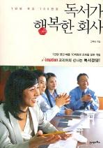 독서가 행복한 회사