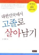 대한민국에서 고졸로 살아남기