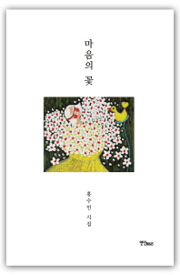 마음의 꽃