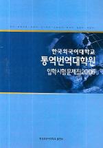 통역번역대학원 입학시험문제집