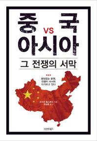 중국 vs 아시아 그 전쟁의 서막