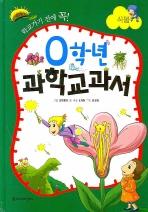 0학년 과학교과서 : 식물