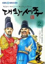 KBS 대왕세종. 2