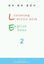 Listening Drills with English News 2