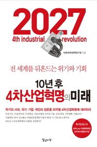 10년 후 4차산업혁명의 미래(개정판)