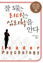 잘 되는 리더는 심리학을 안다