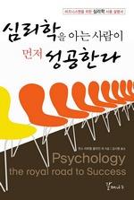 심리학을 아는 사람이 먼저 성공한다