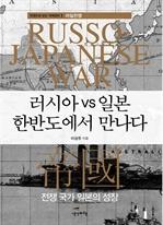 러시아 vs 일본 한반도에서 만나다