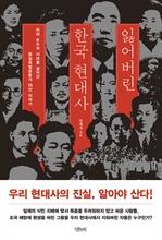 잃어버린 한국 현대사